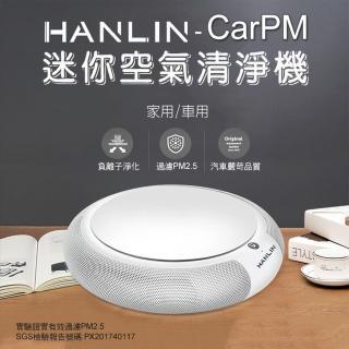 【HANLIN】CarPM(家用/車用 SGS認證 迷你空氣清淨機)