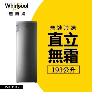【Whirlpool 惠而浦】193L◆直立式冰櫃◆鈦金鋼(WIF1193G)