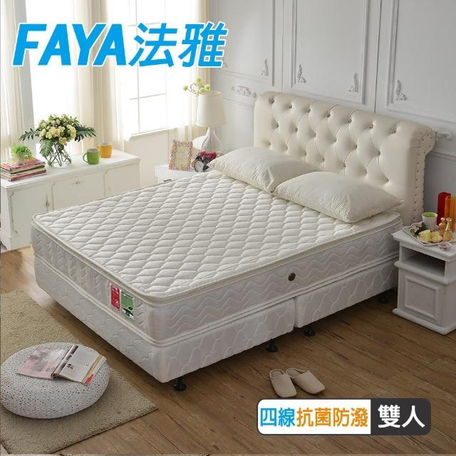 【FAYA法雅】正四線3M防潑水抗菌護邊蜂巢式獨立筒床墊(雙人5尺-抗菌護腰床)