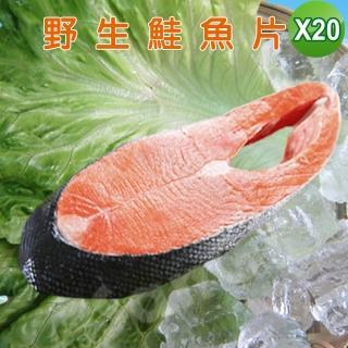 【賣魚的家】阿拉斯加紅鮭(100g/共20片組)