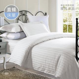 【R.Q.POLO】『旅行趣』五星級大飯店民宿 白色緹花直條紋 《單品》平單式床單(203X280cm)