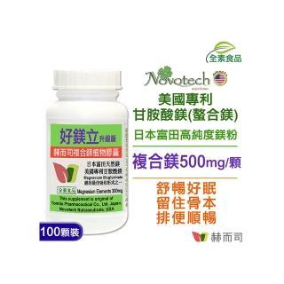 【赫而司】好鎂立高單位複合鎂300MG 100顆/罐(美國專利甘胺酸螯合鎂+日本天然鎂-幫助入睡全素食膠囊)