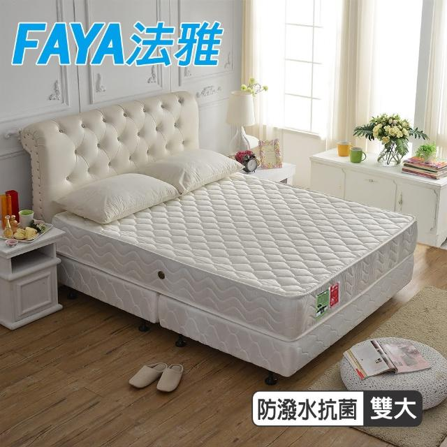 【FAYA法雅】防潑水抗菌高蓬度-護邊蜂巢獨立筒床墊(雙人加大六尺-側邊強化安心好眠)