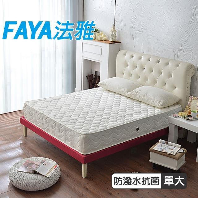 【FAYA法雅】經典高蓬度抗菌防潑水獨立筒床墊(單人3.5尺-防潑水抗菌)