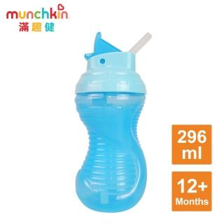 【munchkin】好握吸管防漏杯296ml-藍