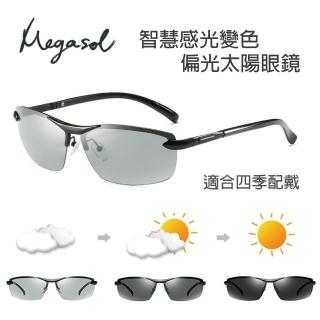 【MEGASOL】寶麗萊UV400偏光記憶合金太陽眼鏡(感光智能變色日夜全天候適用A289-2色任選)