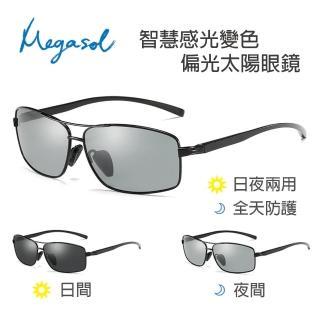 【MEGASOL】寶麗萊UV400偏光記憶合金太陽眼鏡(感光智能變色日夜全天候適用2458BS-3色任選)