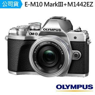 【OLYMPUS】E-M10 MarkIII+M1442EZ電動鏡組(公司貨)