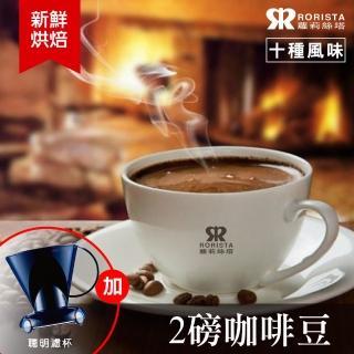 【RORISTA】咖啡豆任選2磅+聰明濾杯(贈103濾紙-100張/盒)
