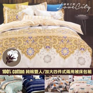 【Love City 寢城之戀】台灣製造100%純棉兩用被床包組(雙人/加大/多款任選)