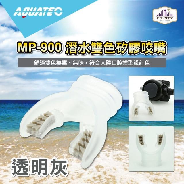 【AQUATEC】潛水雙色矽膠咬嘴