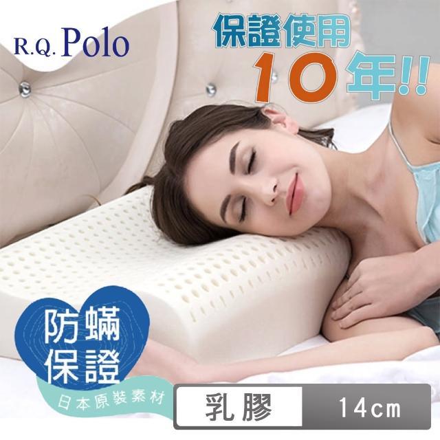 【R.Q.POLO】人體工學乳膠枕 防蹣抗菌抗臭 保證使用10年(1入)