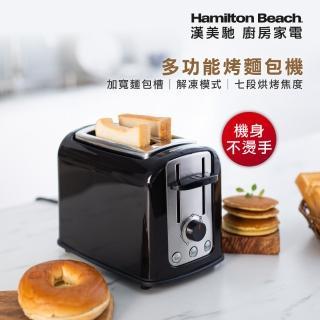【Hamilton Beach漢美馳】多功能烤麵包機(黑色)
