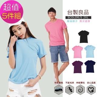 【台製良品】台灣製吸排百搭素色T恤-超值5件組(粉桃 水藍 深藍 深紫 黑色)
