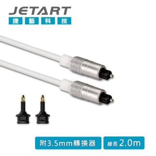 【JETART】數位光纖音源線 2米 CBA120