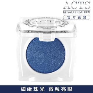【ACTS 維詩彩妝】細緻珠光眼影 珠光寶藍B413