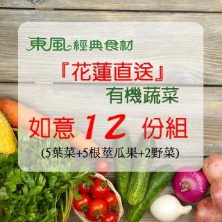 【東風經典食材】花蓮直送有機蔬菜/12份(有機蔬菜)