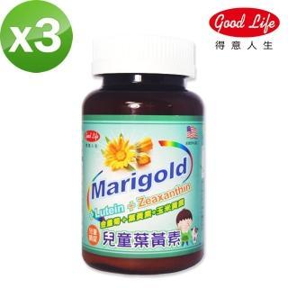 【得意人生】美國原料進口兒童葉黃素嚼錠(90錠x3瓶)