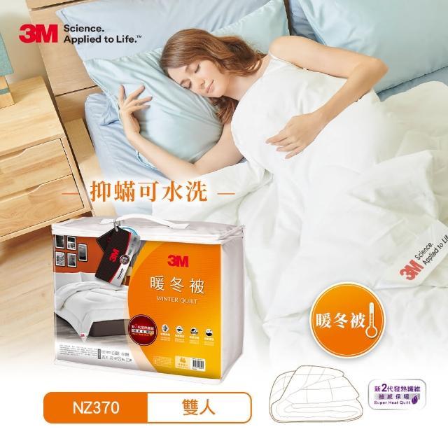 【3M】新2代發熱纖維可水洗暖冬被NZ370(標準雙人6x7)/