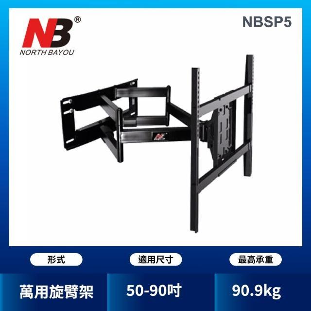 【NB】50-80吋液晶萬用旋臂架(NBSP5)
