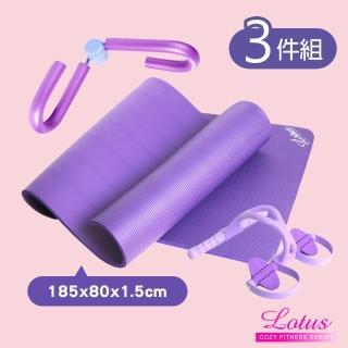 【LOTUS】瑜珈動動腰瘦腿三件組(瑜珈墊+瘦腰拉力器+瘦腿夾腿器)