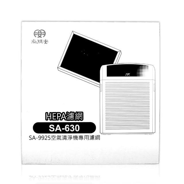 【尚朋堂】空氣清淨機SA-9966PD/SA-9955U/SA-9925專用HEPA濾網SA-630