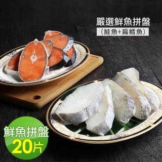 【優鮮配】嚴選鮮魚拼盤20片(鮭魚10片+扁鱈魚10片)