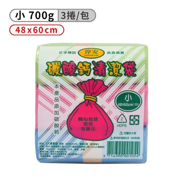 【淳安】碳酸鈣清潔袋 垃圾袋(小)