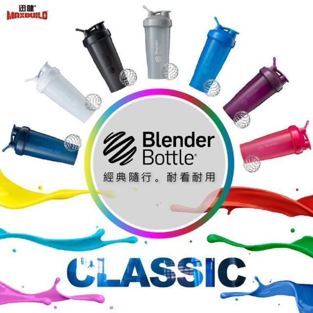 【Blender Bottle】經典搖杯〈Classic款〉多功能運動搖搖杯『美國官方』(BlenderBottle.搖搖杯.運動水壺)