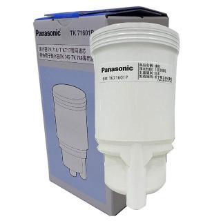 【Panasonic 國際牌】電解水機專用濾芯(TK71601P)