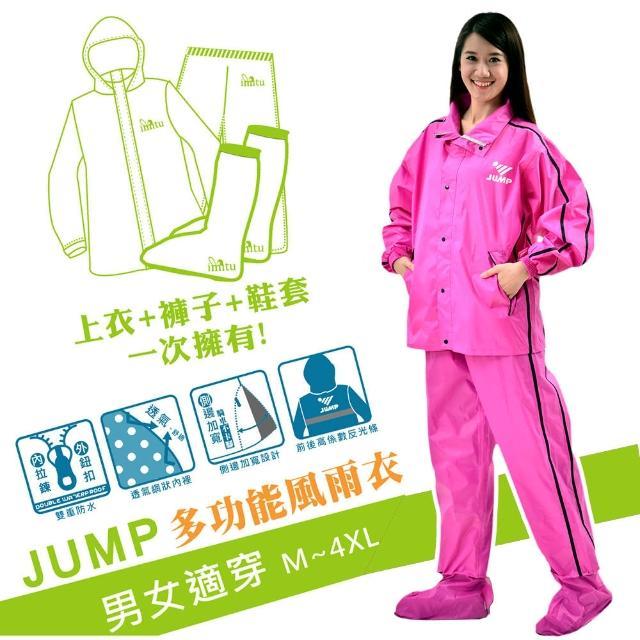 【JUMP】俊挺側開一體式鞋套二件式雨衣(S-XL_桃粉JP7337)