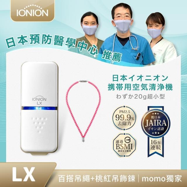【IONION LX】日本原裝 超輕量隨身空氣清淨機 獨家款 桃紅吊飾鍊組