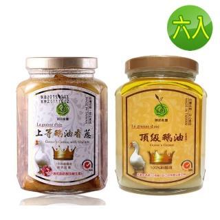 【悅‧生活】御品能量--黃金3A頂級鵝油香蔥+原味雙享六入組(鵝油香蔥拌醬)