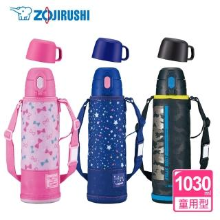 【ZOJIRUSHI 象印】1.03L*童用不鏽鋼真空保溫瓶(SP-JA10)
