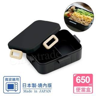 【日系簡約】日本製 無印風便當盒 保鮮餐盒 辦公旅行用(650ML-消光黑)