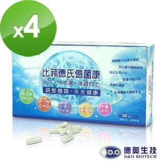 【德奧】日本森永比菲德氏億菌康x4盒(30粒/盒)