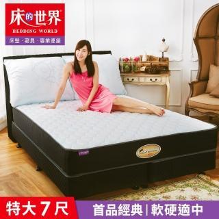 【床的世界】美國首品經典獨立筒床墊 S3 - 加寬加大