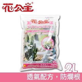 【花公主】多肉植物專用石2L