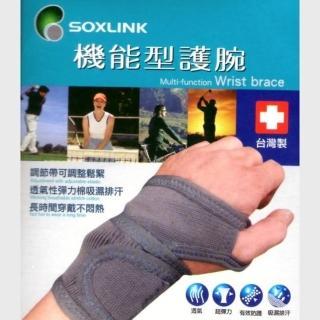 【SOXLINK】竹炭機能性護腕(2件組)