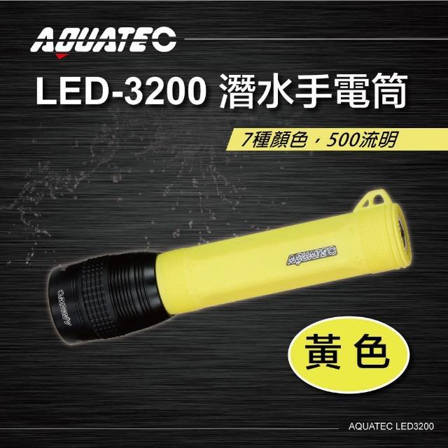 【AQUATEC】潛水手電筒