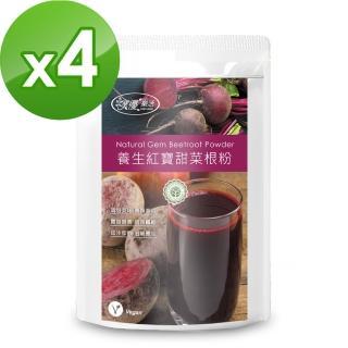 【樸優樂活】養生紅寶無糖甜菜根粉x4件組(350g/包)