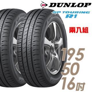 【DUNLOP 登祿普】SP TOURING R1 省油耐磨輪胎_兩入組_195/50/16(SPR1)