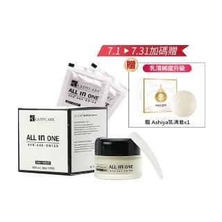 【杏輝醫藥】ALL IN ONE抗齡精質霜(6大7小再加皂)