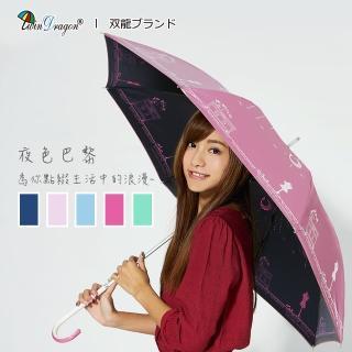 【雙龍牌】黑膠不透光夜巴黎遮光全纖維自動傘直立傘(隔熱降溫超輕量自動直傘陽傘雨傘A0571P)