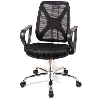 【Aaronation 愛倫國度】紓壓機能 - 辦公/電腦網椅(DW-CH143D手無枕鐵腳PU60)