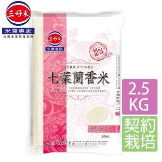 【三好米】七葉蘭香米(2.5Kg)