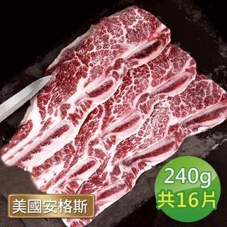 【超磅】美國安格斯帶骨牛小排8包16片組(250g/共2片/包)