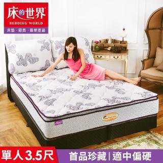 【床的世界】美國首品珍藏天絲表布三線獨立筒床墊 S2 - 標準單人