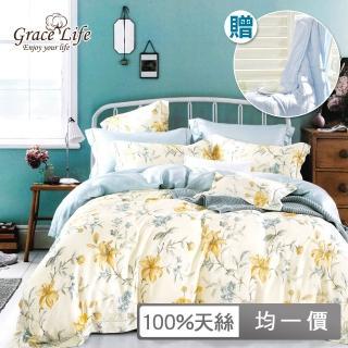 【Grace Life】100%頂級精緻天絲四件式兩用被套床包組-可包覆35cm(雙人/加大多款任選)
