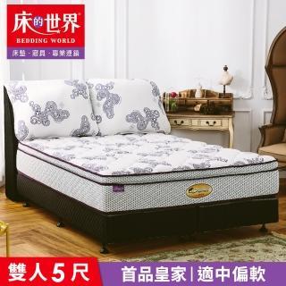 【床的世界】美國首品皇家乳膠三線獨立筒床墊 S1 - 標準雙人